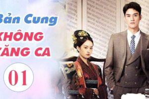 Phim BẢN CUNG KHÔNG TĂNG CA